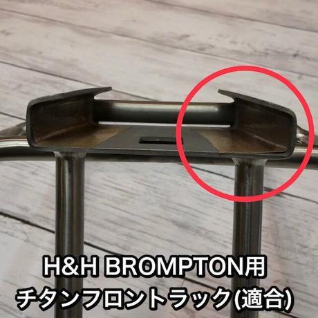 H&H BROMPTONアルミフロントキャリアブロック
