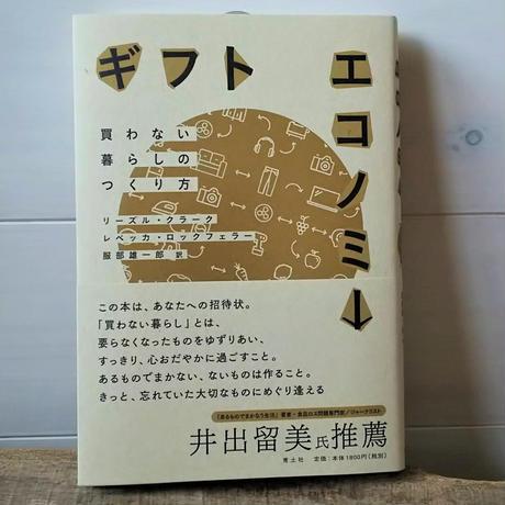 【新刊】『ギフトエコノミー―買わない暮らしのつくり方―』(「翻訳ノート」小冊子付き)