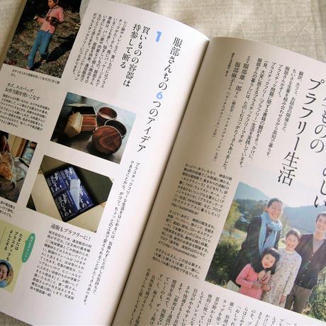 クレヨンハウス雑誌『クーヨン』2020年5月号