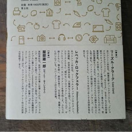 【新刊】『ギフトエコノミー―買わない暮らしのつくり方―』