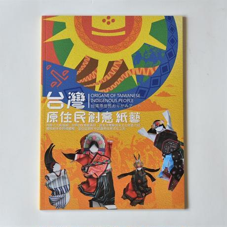 心象工作室*台湾原住民ペーパークラフトBOOK