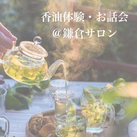 香油体験・お話会 参加予約《1月30日専用》