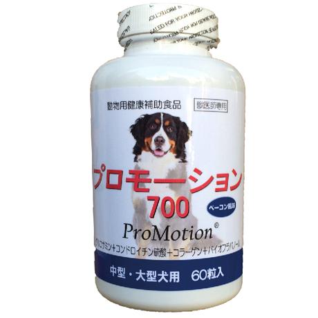 共立製薬 プロモーション700(中型・大型犬用)