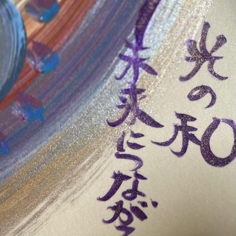 虹の輪龍神 NO.  5        小色紙21㎝✖️18㎝