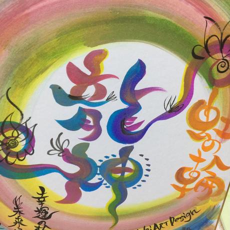 虹の輪龍神 E