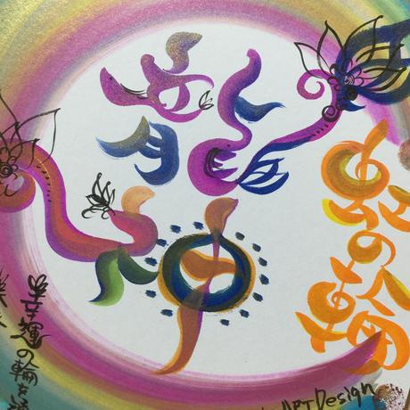 虹の輪龍神  A