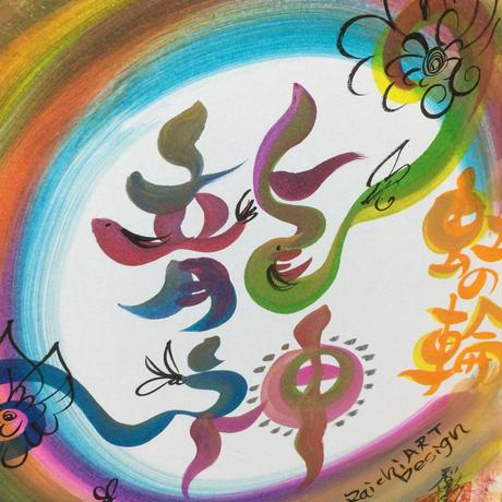 虹の輪龍神 D