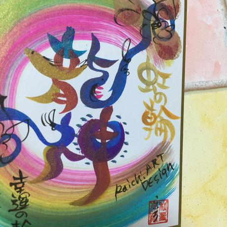 ミニ色紙 虹の輪龍神 B