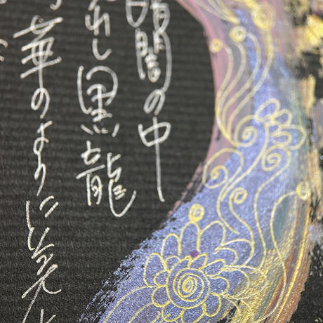 七夕特別 龍神  惑星の黒龍