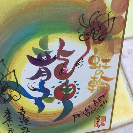 ミニ色紙 虹の輪龍神 A