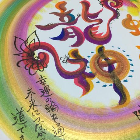 七夕企画 龍神7セブン   虹の輪 龍神