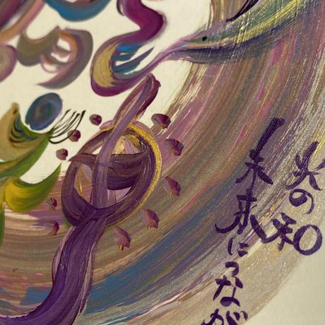 虹の輪龍神 NO. 7         小色紙21㎝✖️18㎝