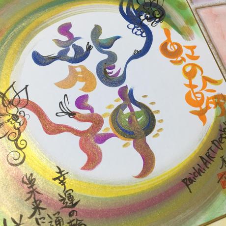 虹の輪龍神 C