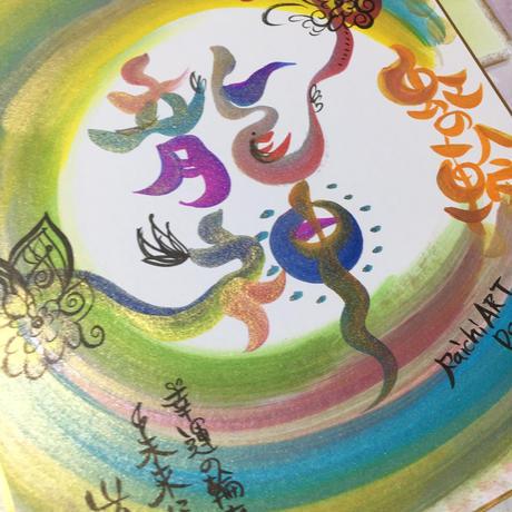 虹の輪龍神 F