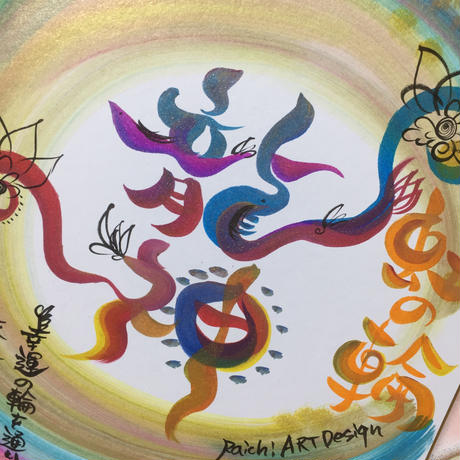虹の輪龍神 B