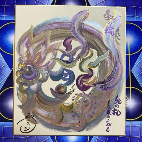虹の輪龍神 NO.  3        小色紙21㎝✖️18㎝