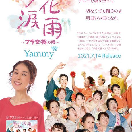 夢花涙雨〜フラ女将の唄 [Single CD]