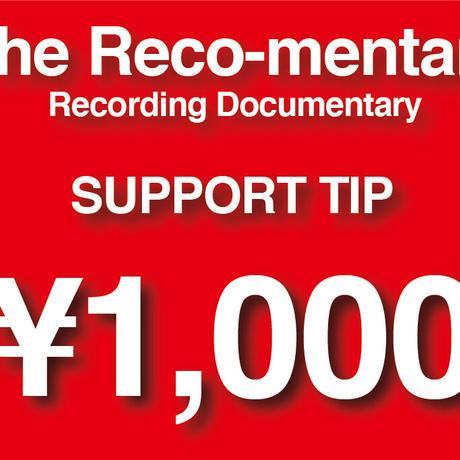 サポート・チップ¥1,000【The Reco-mentary】