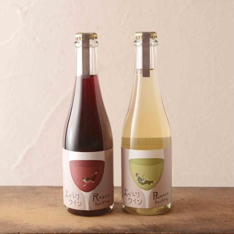 「おかえりワイン」ギフトセット