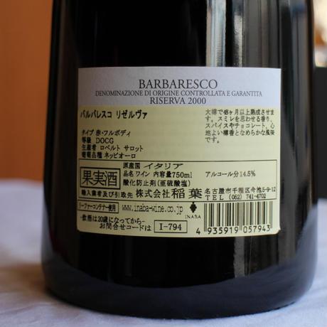 【たどってきた時を味わう】祝・新成人!生まれ年ワイン(2000年)
