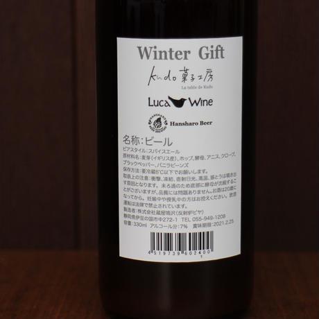 【冬を味わうオリジナルビール】Winter Gift 3本 & ビールに合う焼き菓子セット