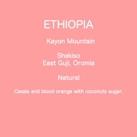 ETHIOPIA Kayon Mountain - Natural / 250g
