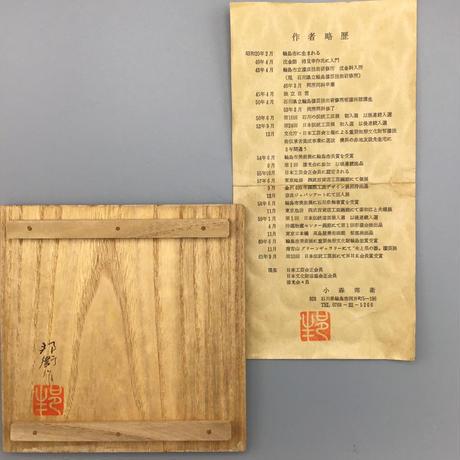 小森邦衛作 輪島塗 一閑 銘々皿(5枚揃・箱有)