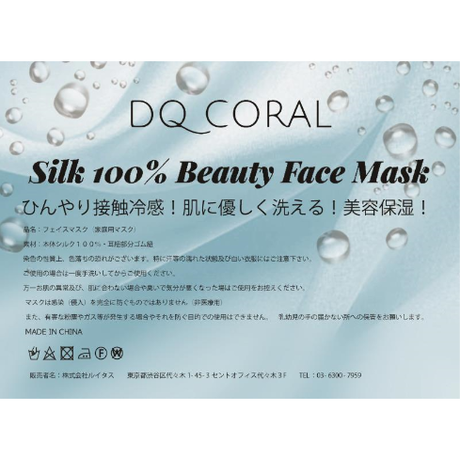 mikiaobaさん着用 DQ CORALシルク100% 冷感シルク 美容保湿マスクKM026ピュアホワイト