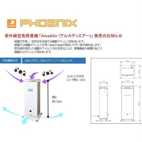 紫外線空気除菌機 アルカディエアー
