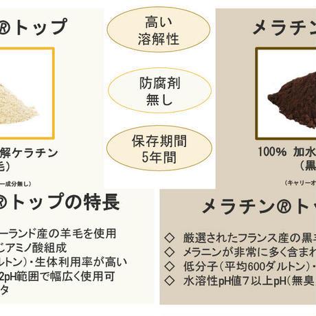 11月上旬予定 世界初の吸収率96%!! 飲む活性ケラチンサプリ NOMKERA ノムケラ