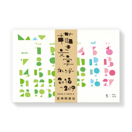 描き文字カレンダー'18-19(5月始まり)