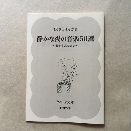 とくさしけんご『MUSIC FOR SAUNA QUIET NIGHT』CD