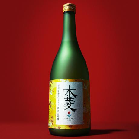【メンバー限定/720ml】純米大吟醸・本菱<ご縁を喜び、ご縁に感謝する吟醸酒>