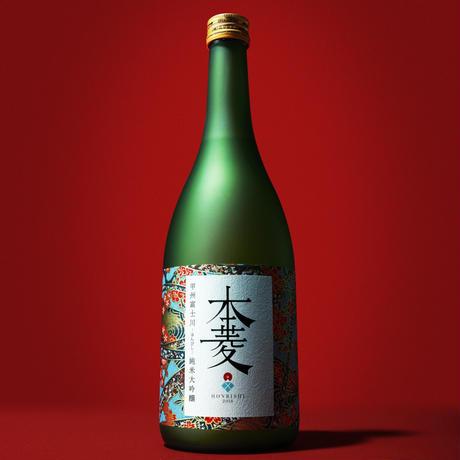 ロンドン銀賞受賞酒【2018/720ml】純米大吟醸・本菱<ご縁を喜び、ご縁に感謝する吟醸酒>  ※在庫僅少
