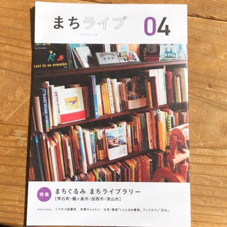 まちライブ 04  (単品)