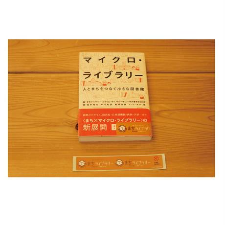 【単品】シール<100部>