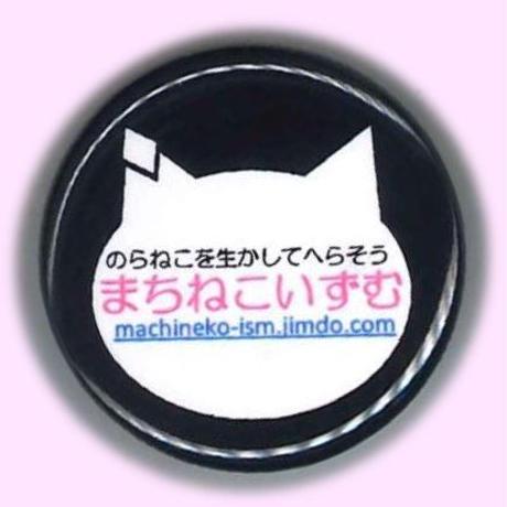 缶バッチ(黒白)