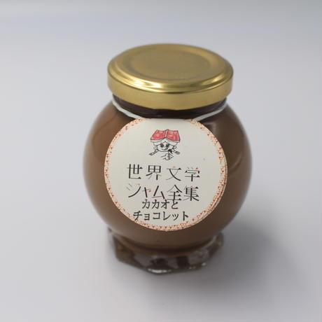 カカオとチョコレット(チョコレートミルクジャム/世界文学ジャム全集)