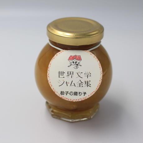 柚子の踊り子(国造柚子のマーマレード/世界文学ジャム全集)