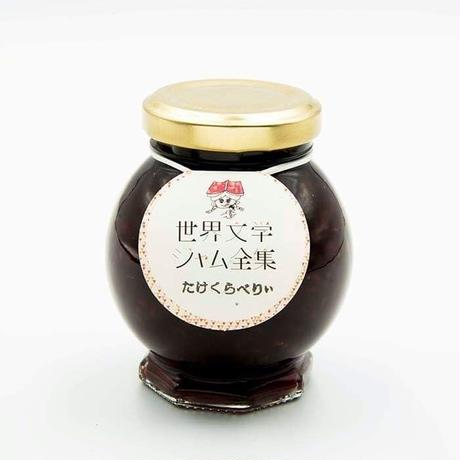 【ギフト】世界文学ジャム 人気の2個入りセット (棒茶ミルク×ミックスベリー)