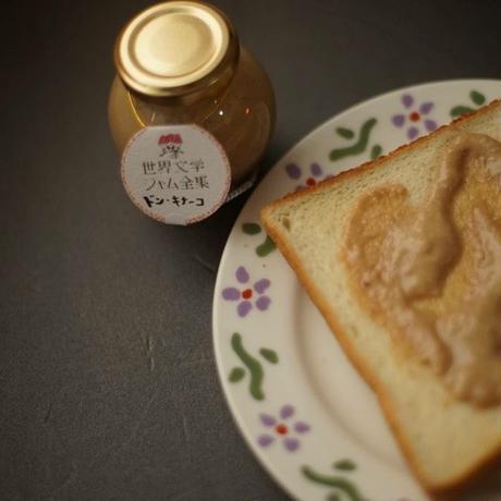 ドン・キナーコ(きな粉のミルクジャム/世界文学ジャム全集)