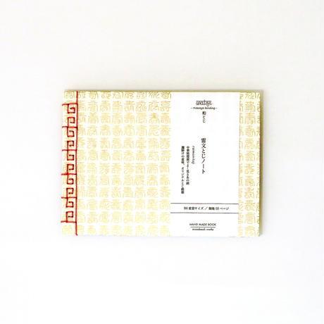雷文とじノート(寿柄和紙/B6変型横サイズ/無地50ページ)