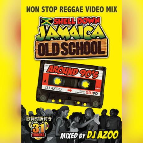 (DVD)Shell Down Jamaica vol.4 -around 90's-