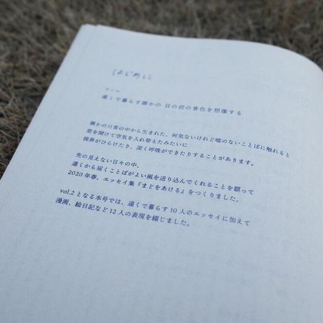 まどをあける vol.2(おまけ付)