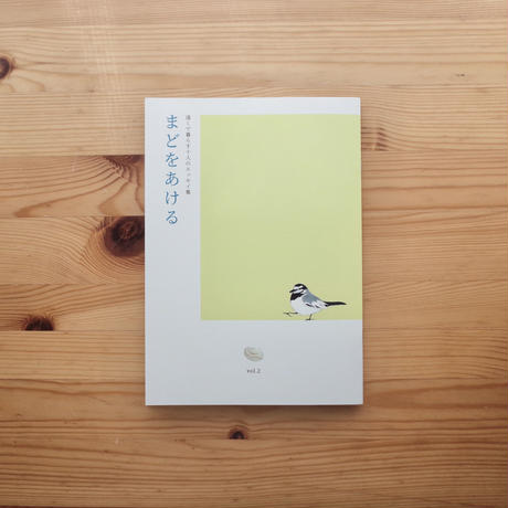 [取扱店用/10冊組]まどをあける vol.2(おまけ付)