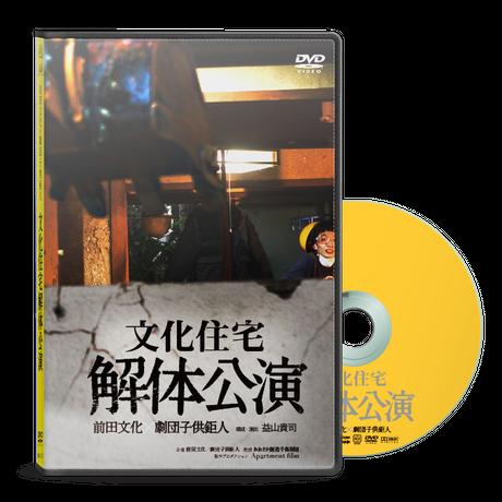 前田文化×劇団子供鉅人「文化住宅解体公演」DVD