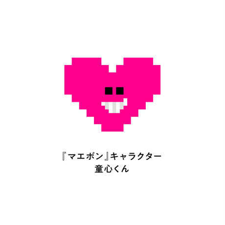 『マエボン1』キャラクター 童心くんTシャツ