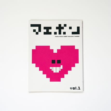マエボン vol.1