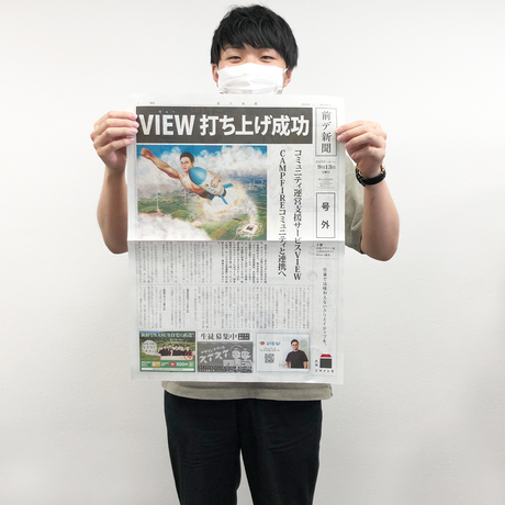 VIEW & What's号外前デ新聞