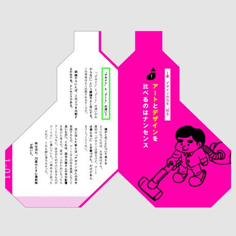 NASU本 前田高志のデザイン